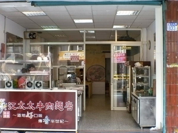 江太太牛肉麵店慈濟店